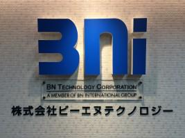 株式会社ビーエヌテクノロジーの仕事イメージ