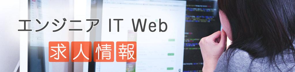 エンジニア・IT・Webの求人情報