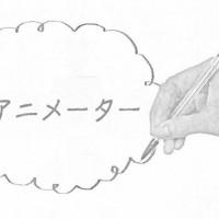 アニメーターのイメージ
