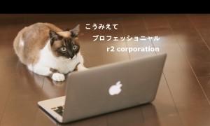 株式会社アールツーの仕事イメージ